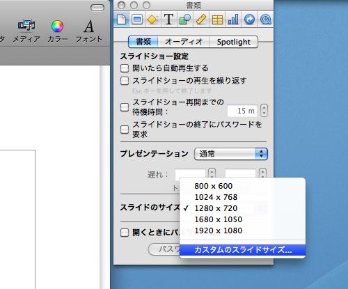 印刷 pdfファイル 印刷方法 : まず、Keynoteを起動して、新規 ...